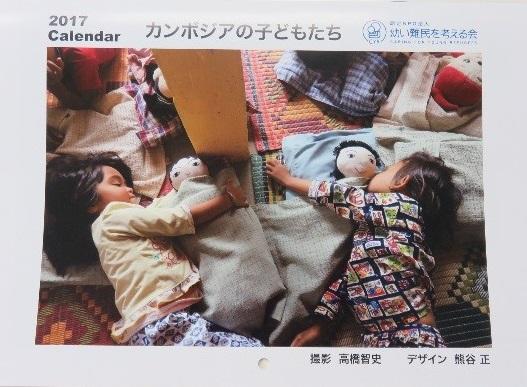 カレンダー写真.jpg