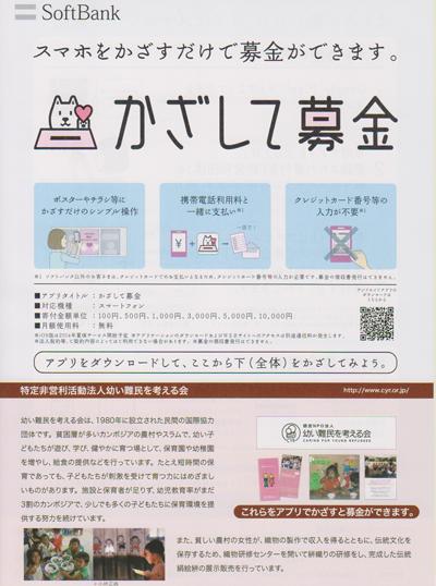 ソフトバンク「かざして募金」.jpg